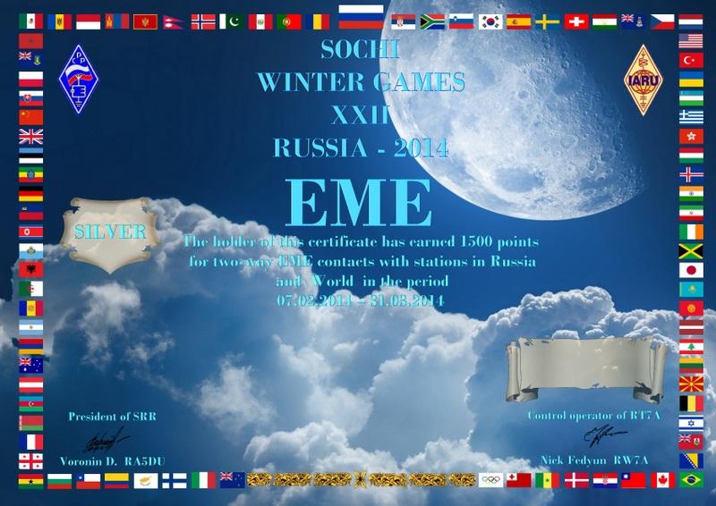 EME OLYMPIC GAMES SOCHI silver