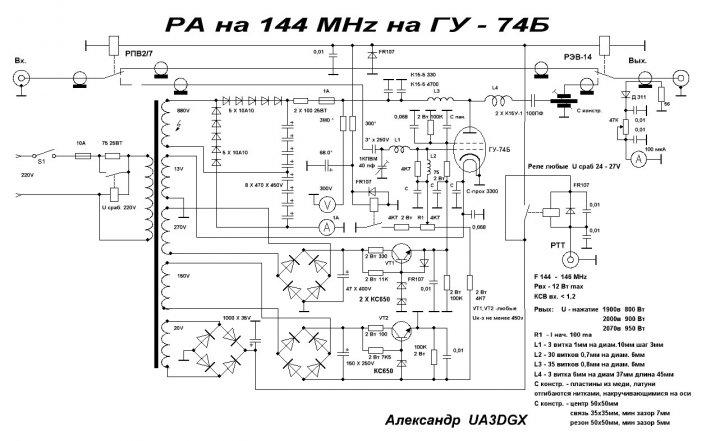 PA 144 MHz на ГУ-74Б