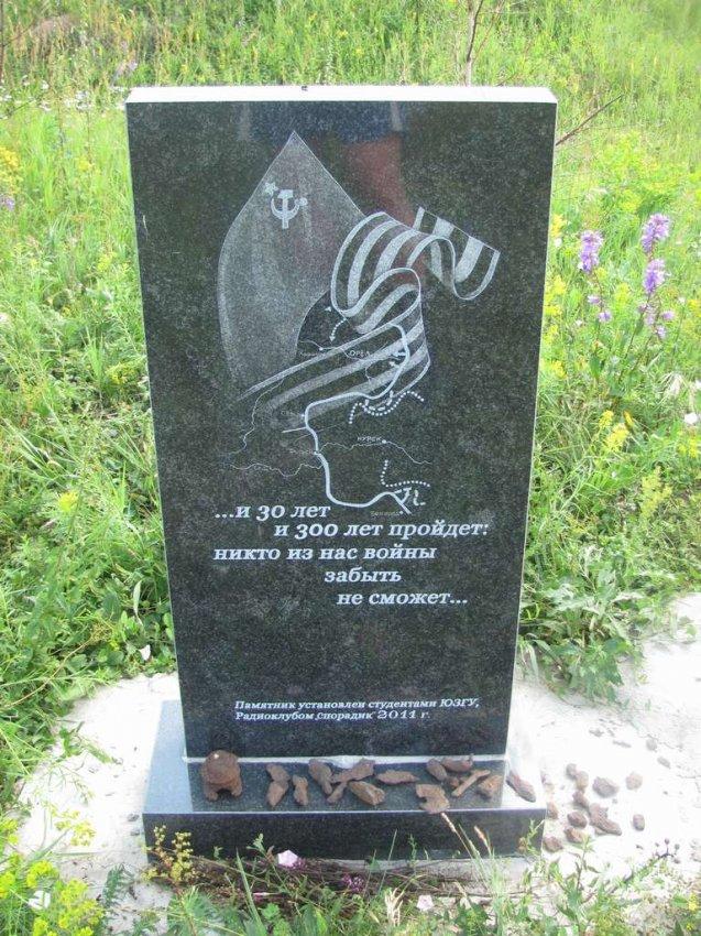 установили в память всех кто остался в этой земле.jpg 9