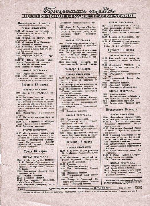 Программа Передач 1990