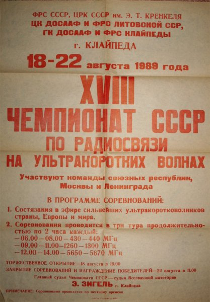 Афиша очного чемпионата по р/связи на УКВ 1989года